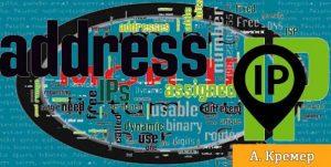 ip-adress