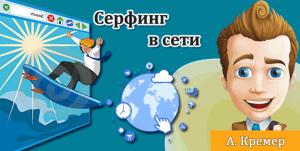 serfng-v-internete