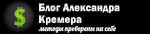 блог Александра Кремера заработок в интернете
