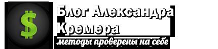 Блог Александра Кремера