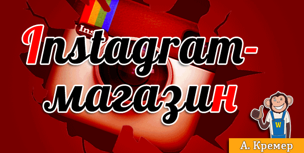 instagram-magazin