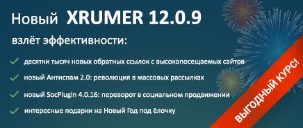 xrumer 12.0.12
