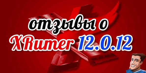 otzivi-o-xrumer-12