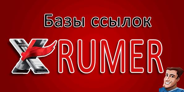 baza-xrumer