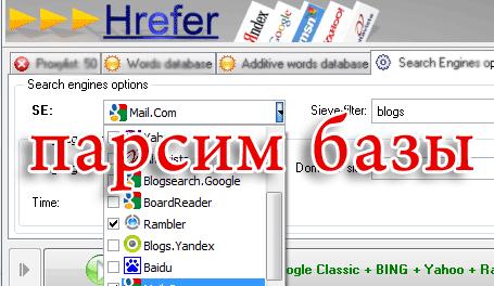 База для xrumer лбе техникал продвижение сайтов