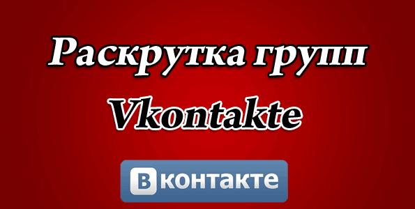 Топ сайтов для раскрутки групп в вк поведенческие факторы yandex Ужур