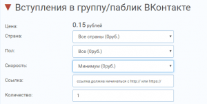 raskrutit-вконтакте групп