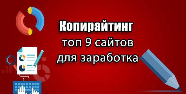kopirajting-sajty-dlja-zarabotka