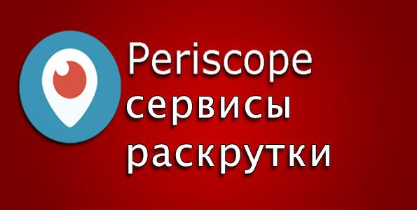 periscope-paskrutka-servis