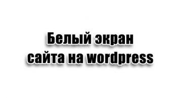belyj-jekran-na-sajte-wordpress-pri-vhode-pochemu