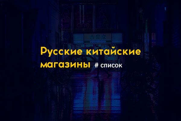 русские-китайские-интернет-магазиныв-min
