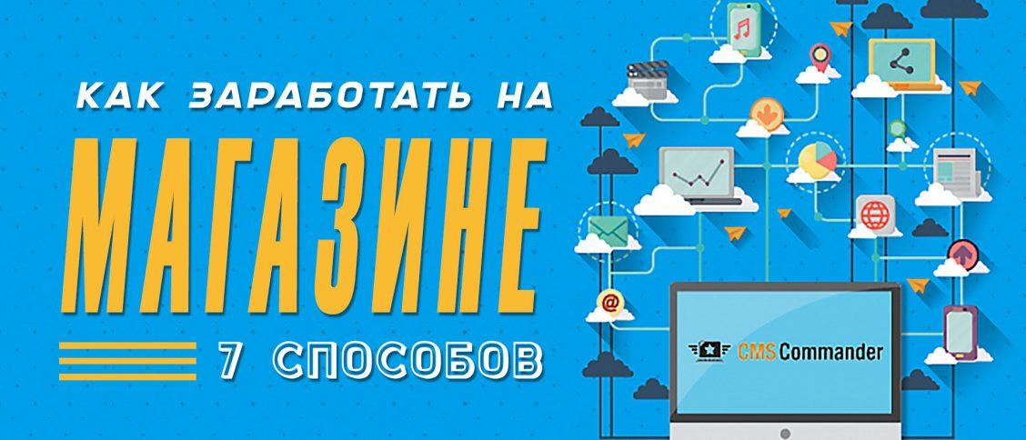 zarabatyvat-na-internet-magazine-7-vidov-i-sposobov