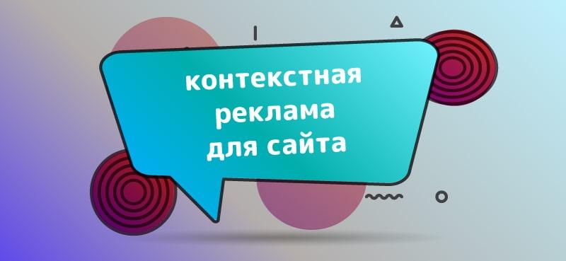 контекстная-реклама-для-сайта