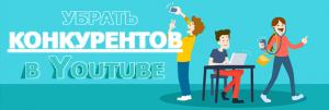 ubrat konkurentov v youtube