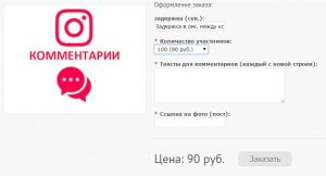 platnaja raskrutka instagram kommentarii