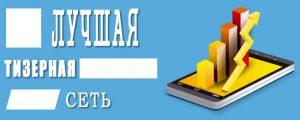 luchshaja-tizernaja-set-dlja-reklamodatelja-rejting-v-tablice