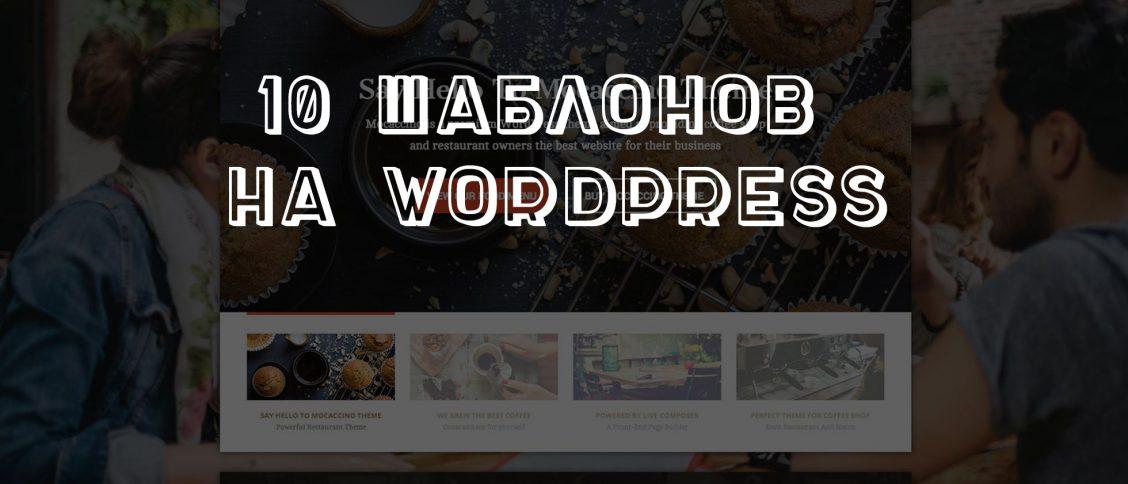 shablony-vordpress-2017-dlja-prodavcov-i-ljubitelej-kofe