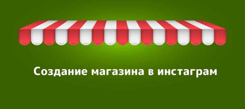 Создание-магазина-в-инстаграм4