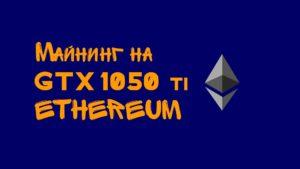 заработать-на-gtx-1050-ti-mh-s-сколько