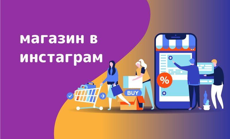 магазин-товаров-в-инстаграм