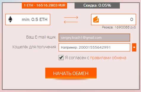 меняем-рубли-на-эфир