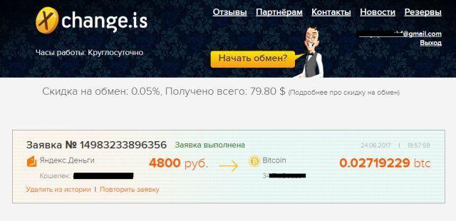 kak-kupit-efir-za-rubli