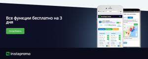 продвижение инстаграме сервис покупки лайков