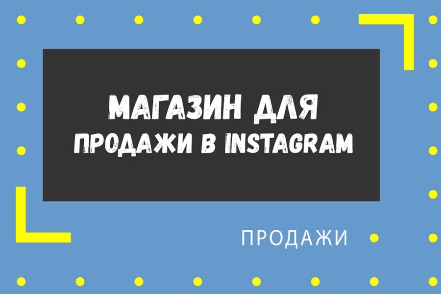Магазин для продажи в Instagram