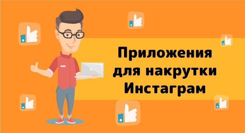 Приложения-для-накрутки-Инстаграм