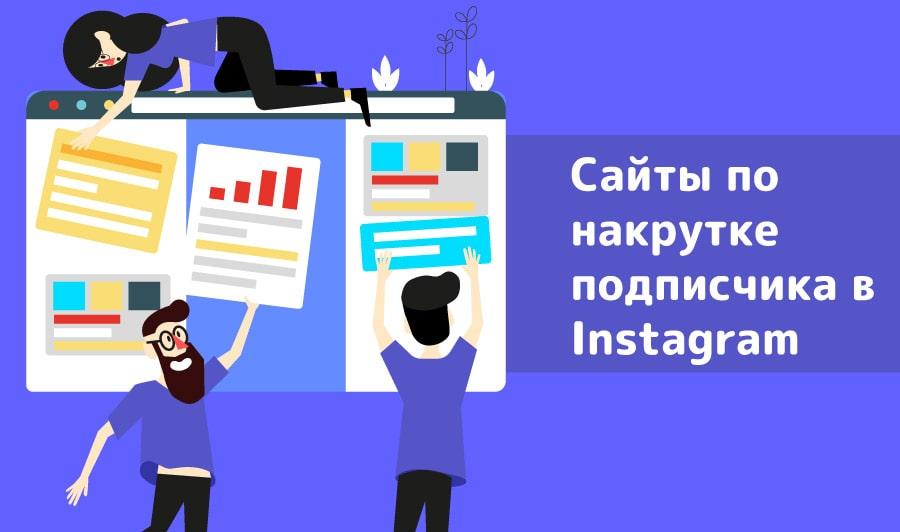 Сайты-по-накрутке-подписчика-в-Instagram