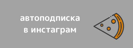 автопостинг-в-инстаграм-min