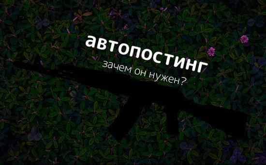 авто-постинг-в-инстаграме-min