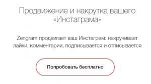 раскрутка инстаграм сервис