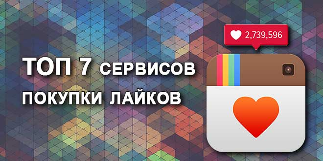 сервисы-покупки-лайков-в-инстагшрам