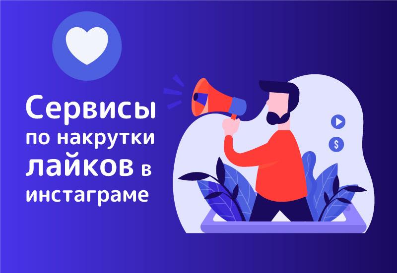 сервисы по накрутки лайков в инстаграме