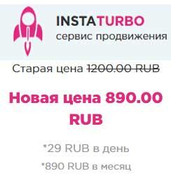 сколько-стоит-раскрутить-инстаграм-аккаунт
