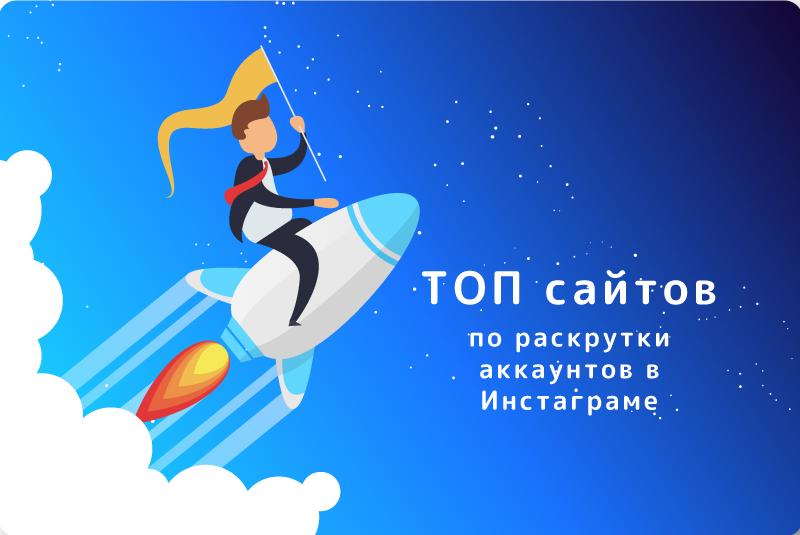 Топ сайты для раскрутки инстаграм прогон xrumer Улица Василисы Кожиной