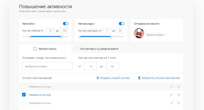 toolgram-раскрутка-инстаграм
