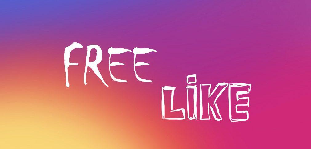получить 100 бесплатных лайков