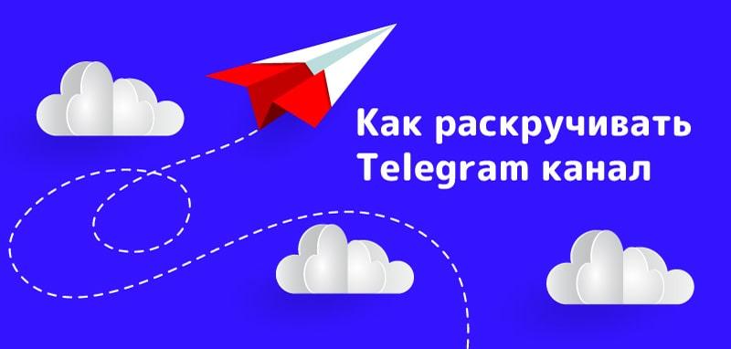 Как раскручивать Telegram канал