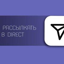 рассылка-сообщений-директ-инстаграм