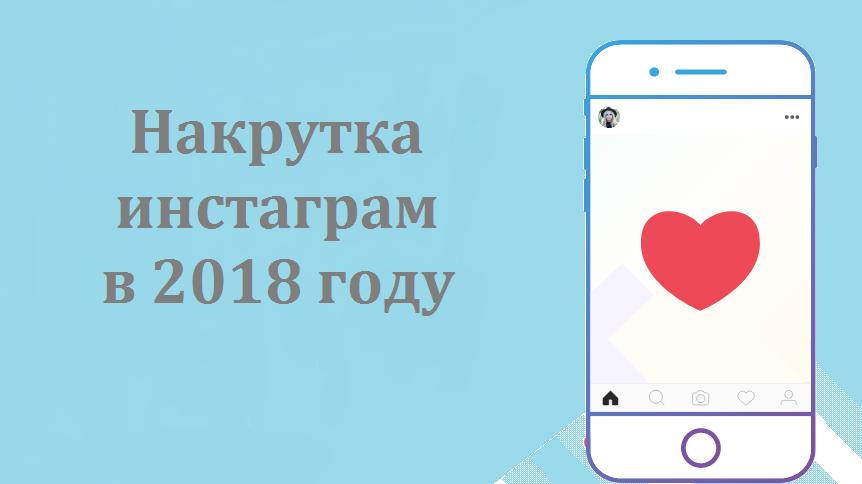 Новые сайты по раскрутке инстаграм в 2018 году - обзор Instaskill.ru