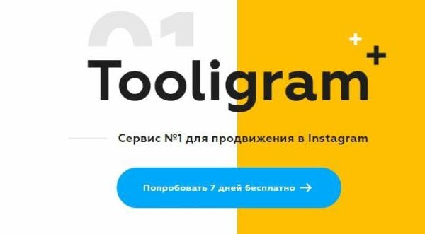 бесплатная-онлайн-программа-раскрутки-в-инстаграме-600x331