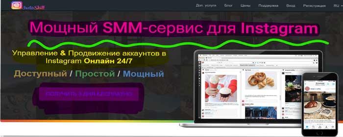 сайты-раскрутки-инстаграм-2018-года