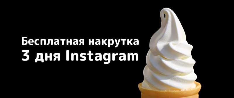 бесплатная-накрутка-3-дня-Instagram