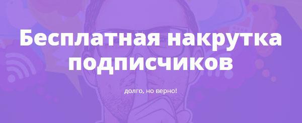 besplatno-podpischikov-na-stranicu-v-instagram
