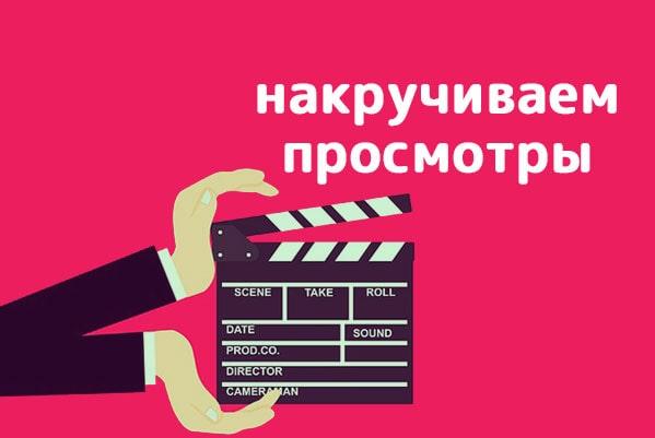 видео в инстаграм накрутить