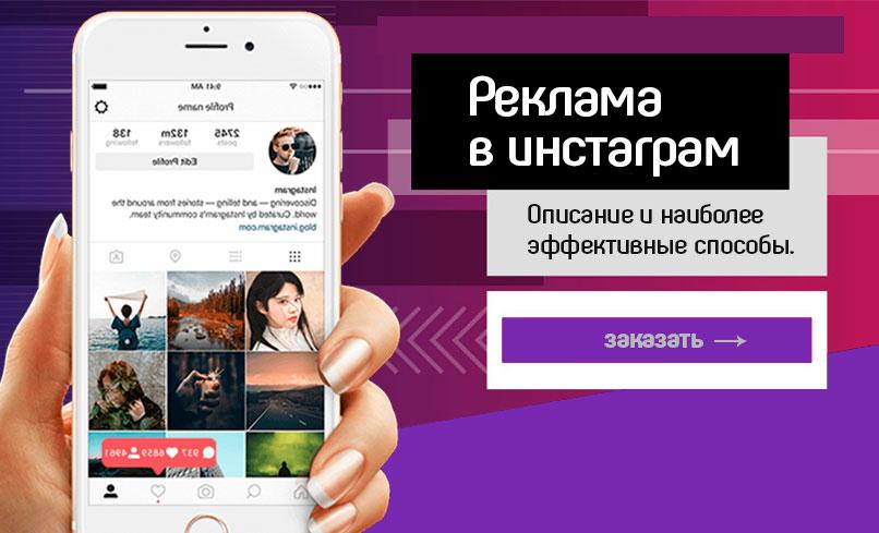 Описание-и-наиболее-эффективные-способы-реклама-в-инстаграме