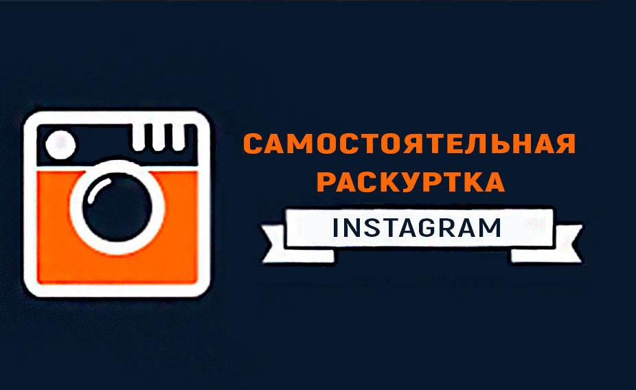 kak-prodvinut-instagram-samostojatelno-sposoby-besplatnye-i-platnye