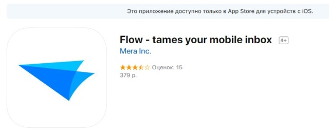 Flow - tames your mobile inbox